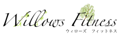 オンラインダイエット&ボディメイクレッスン Willows Fitness